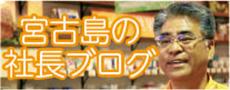 宮古島の社長ブログ