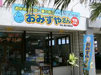 omizu_maesato