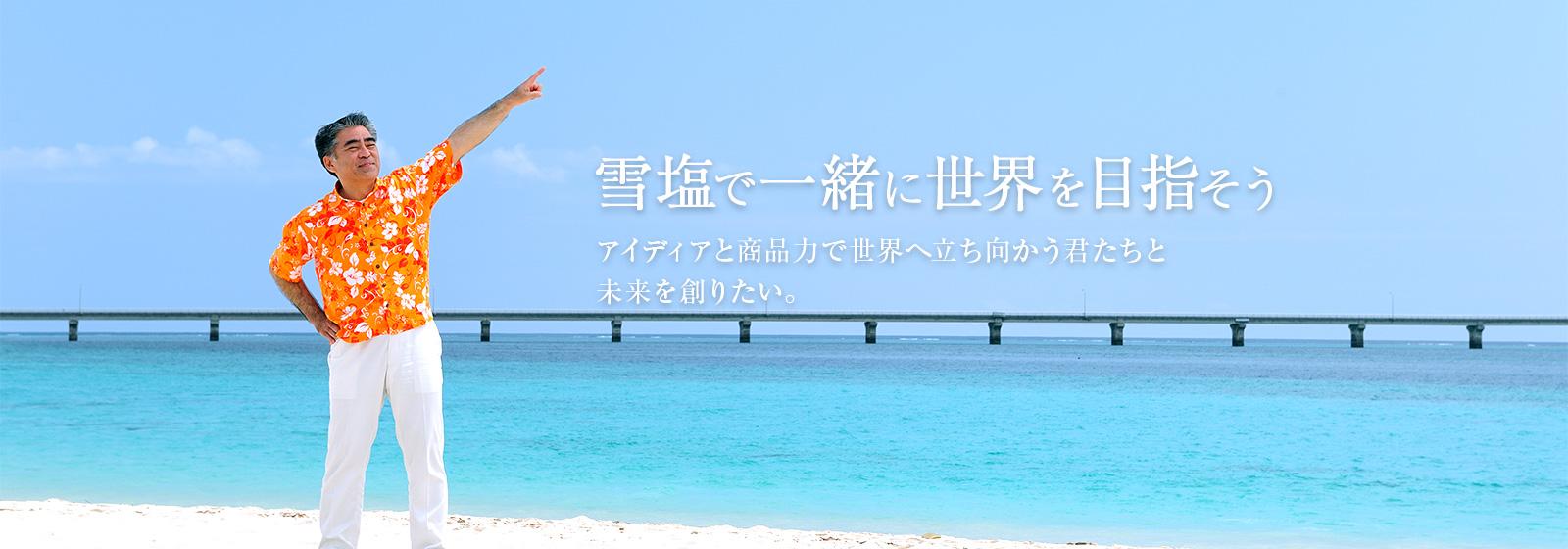 宮古島の塩が一番旨い:作っているからこそわかる 塩の味と力を知ってもらいたい。