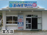 omizu_miyako